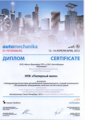 automeh2012_